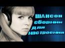 КЛАССНЫЙ СБОРНИК ДЛЯ НАСТРОЕНИЯ / ШИКАРНЫЕ ПЕСНИ ШАНСОНА / ПОСЛУШАЙТЕ!