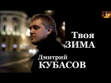 Дмитрий Кубасов - Твоя зима (NEW 2017)