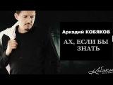 Аркадий Кобяков - Ах, если бы знать
