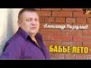 Александр Разгуляев - Бабье Лето Премьера 2017