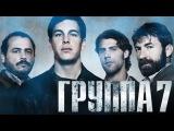 Группа 7 (2011) #боевик, #триллер, #драма, #четверг, #кинопоиск, #фильмы ,#выбор,#кино, #приколы, #ржака, #топ
