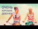 Очень хорошие девочки / Very Good Girls (2013) Мелодрама с Деми Мур