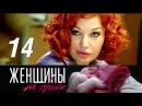 Женщины на грани. 14 серия. Зазеркалье 2014 Детектив @ Русские сериалы