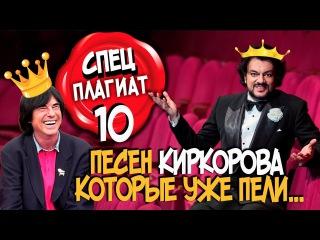 Плагиат. Спец Выпуск. 10 песен Киркорова, которые уже пели... Киркоров vs Маруани?