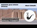 Военное дело эпохи бронзы – Иван Семьян