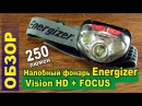Обзор - Налобный фонарь Energizer Vision HD Focus HEADLIGHT 250 lumens