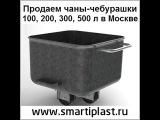 Стальной чан чебурашка 200 литров на колесах