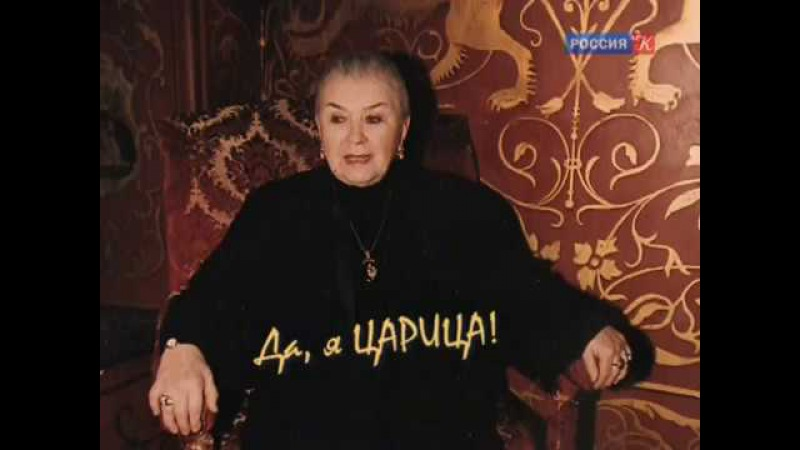 Мария Миронова Да я царица 2010 Биография артистки эстрады и кино