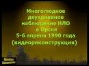 Массовое наблюдение НЛО в г.Орске 5-6 апреля 1990 года