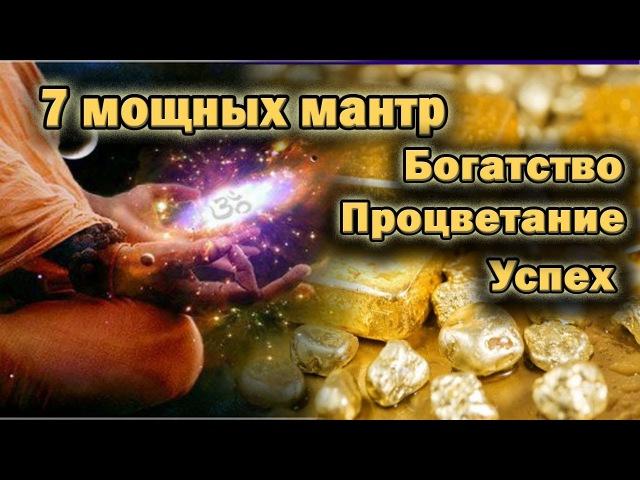 7 мощнейших мантр для богатства, изобилия и процветания. Успех и счастье