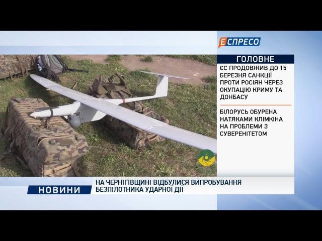 На Чернігівщині відбулися випробування безпілотника ударної дії