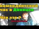 комендантский час в Донецке.Что это Сергей Десятниченко 15 дек 2016