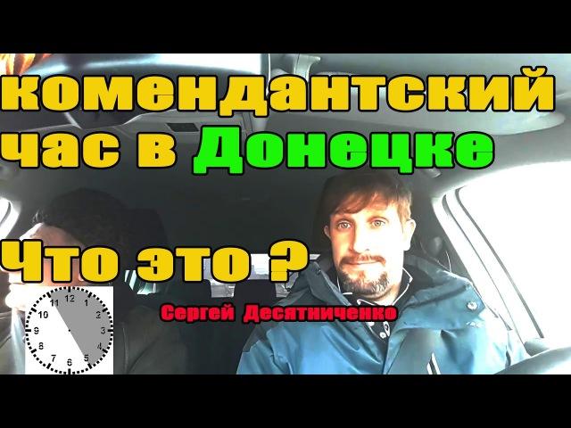 комендантский час в Донецке Что это Сергей Десятниченко 15 дек 2016