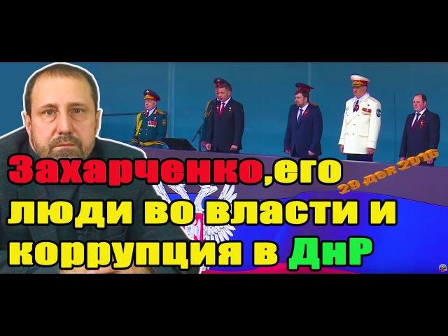Захарченко,его люди во власти и коррупция в ДнР.A.Ходаковский [29 дек 2016]