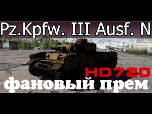 самый фановый прем.куча фрагов!Pz.Kpfw. III Ausf. N👍