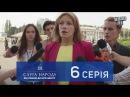 Слуга Народа 2 От любви до импичмента 6 серия Новый сериал 2017 в 4к