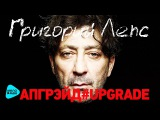 Григорий Лепс - Апгрэйд #Upgrade - (Deluxe Edition Альбом 2017)