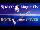 Space Magic Fly Rock Cover by ProgMuz Группа Спейс Рок кавер