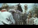 Фрагмент из кинотрилогии Бронзовая птица Пионеры юные, головы чугунные