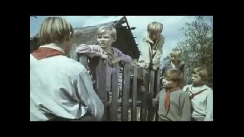 Фрагмент из кинотрилогии Бронзовая птица Пионеры юные головы чугунные