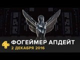Фогеймер Апдейт: The Game Awards, No Man's Sky, Overwatch (2.12.16)