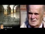 Аномалии Калининграда (часть 1) Привидения