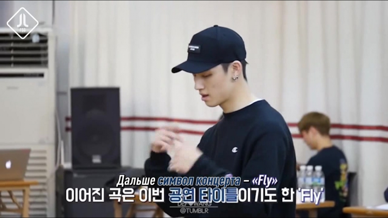 [DVD FLY IN SEOUL] Rehearsal film [русс. саб]