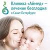 ЭКО клиника «Аймед» — лечение бесплодия, СПб