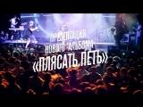 НЕЙРОМОНАХ ФЕОФАН // 28.10, ЧЕЛЯБИНСК