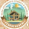 База отдыха ПИКНИК Шапки, Тосно Тосненский район