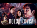 Пoeзд в Пycaн (2016) HDRip [ FilmDay]