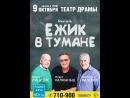 """РОЗЫГРЫШ 2 билетов на спектакль """"Ежик в тумане"""""""