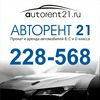 """Автопрокат """"АВТОРЕНТ21"""" г. Чебоксары"""