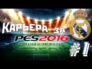 PES 2016   Карьера за Реал Мадрид 1 Первый матч и гол красавец!