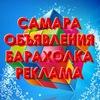 Реклама|Барахолка|Инфобизнес|Бесплатная Самара