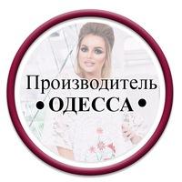 Прямой поставщик Производитель Одесса