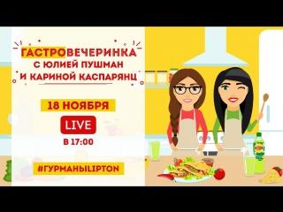 Гастровечеринка Lipton c Юлией Пушман и Кариной Каспарянц