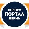 Бизнес-портал Пермь