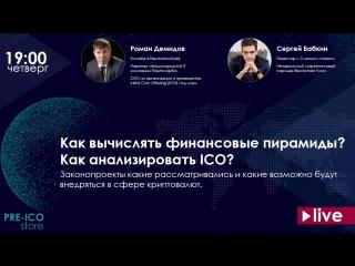 У нас в гостях представитель компании Blockchain Fund Сергей Бабкин   19:00 Четверг   LIVE