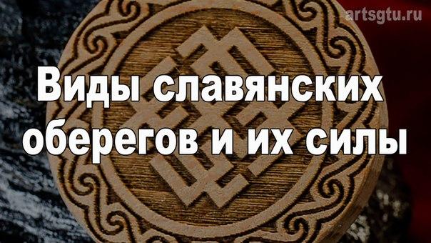 Виды славянских оберегов и их силы