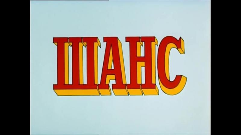 Шанс группа Гротеск и ВИА Фестиваль Остров сокровищ 1988г 720p HD 720p