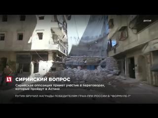 Сирийская оппозиция примет участие в переговорах, которые пройдут в Астане