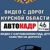 АВТОКАДР_46 ДТП | Аварии | Курска и области