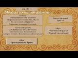 История. Внешняя политика при Екатерине II