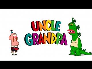 Uncle grandpa (дядя деда), серии 1, 2