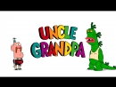Uncle Grandpa (Дядя Деда), серии 1, 2