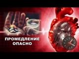 Симптомы инфаркта. Кардиологи: предупредить инфаркт и инсульт можно, если изменить привычки.