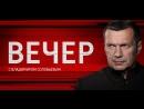 Вечер с Владимиром Соловьевым.HD. эфир от 27.06.2017.г