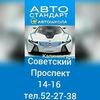 "Автошкола ""АвтоСтандарт"" Калининград"