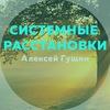 Системные Расстановки Алексея Гущина